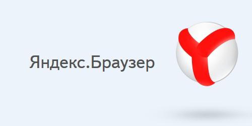 Яндекс Браузер: особенности браузера