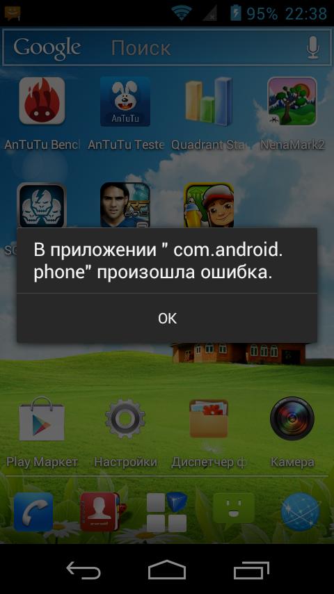"""""""В приложении com.android.phone произошла ошибка"""", """"процесс com.android phone остановлен"""": как исправить?"""