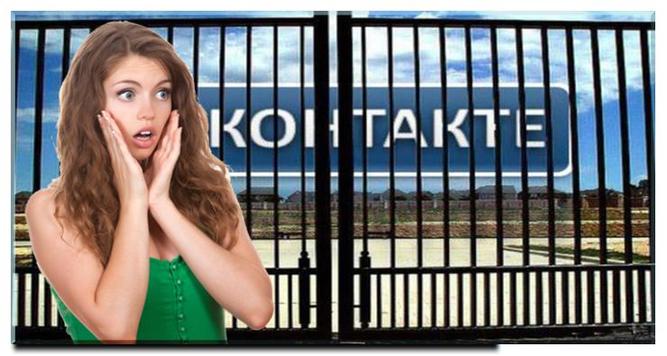 """""""ВКонтакте"""" заблокирован на работе: как обойти запрет?"""
