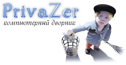 PrivaZer: избавление от «мусора»