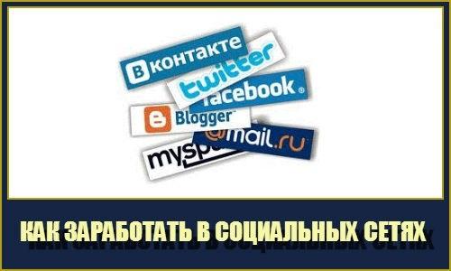 """Заработок в соц. сетях. Как заработать на лайках в """"Вконтакте""""?"""