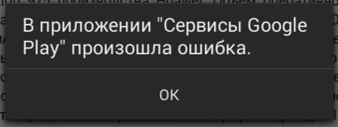 сервис Google Play произошла ошибка - фото 10