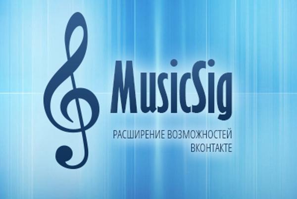 MusicSig Vkontakte: дополнительные возможности для пользователей