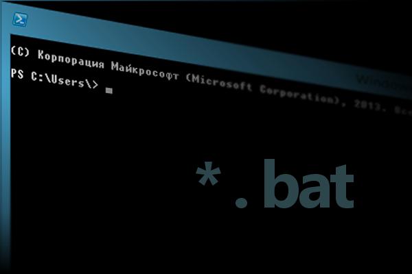 Windows для чайников: основы работы с командами bat-файлов
