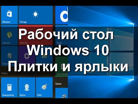 Как создать плитки и ярлыки в Windows 10
