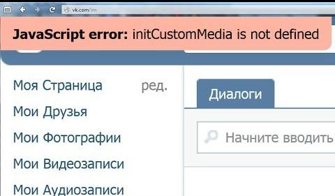 """Java Script error """"ВКонтакте"""
