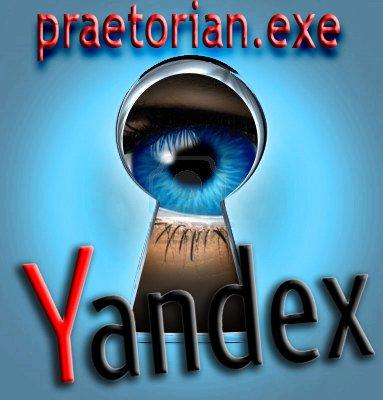 Работа с Yandex. Определение процесса Praetorian.exe