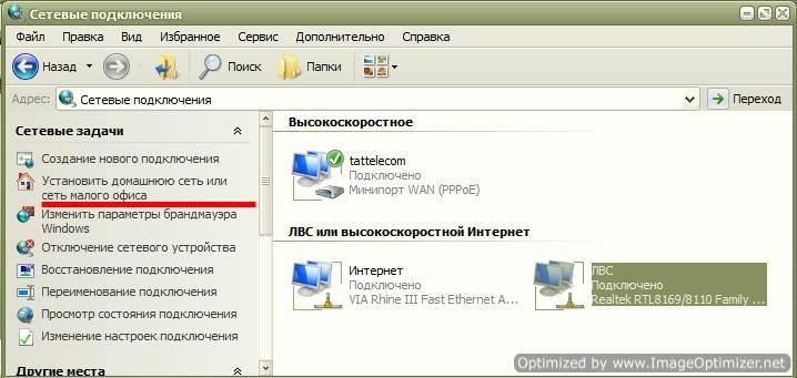 Как создать домашнюю сеть интернета - Opalubka-Pekomo.ru