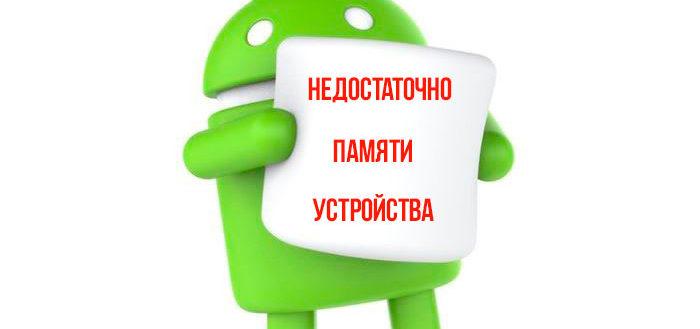 Недостаточно места в памяти устройства с Android. Исправление ошибки