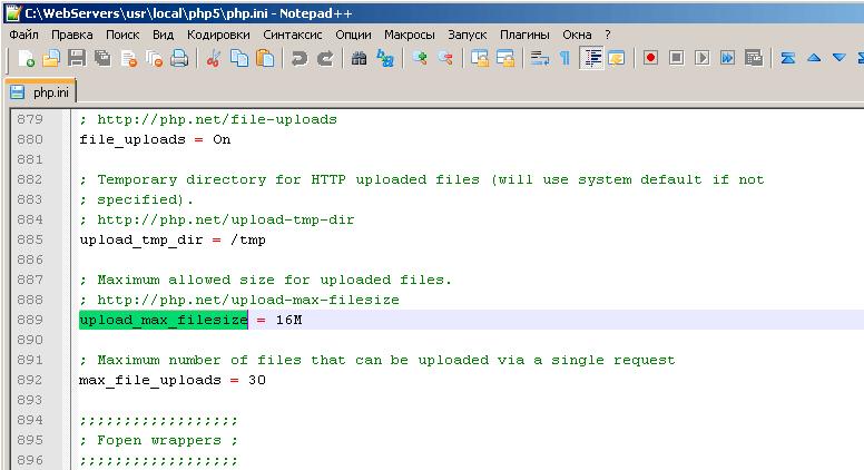 PHP: загрузка файла на сервер