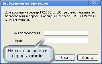 Введите логин и пароль для маршрутизатора