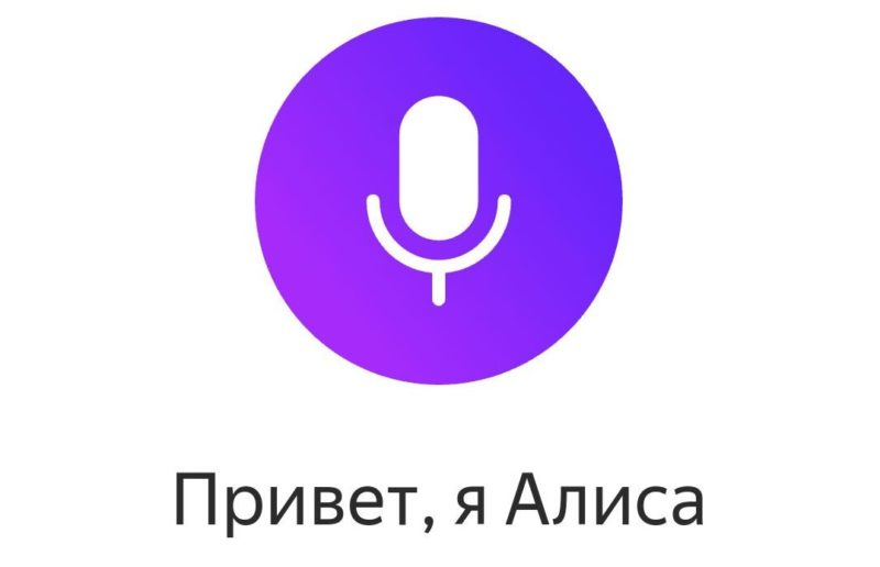 Яндекс Алиса для Windows
