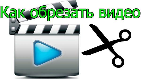 Как вырезать фрагмент видео на ПК и мобильнике