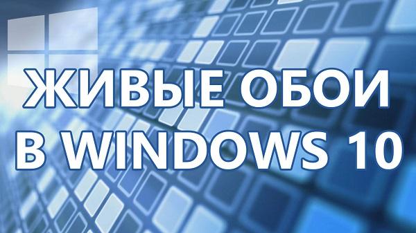 Как поставить живые обои на Windows 10